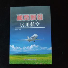 邮票图说系列丛书-邮票图说民用航空