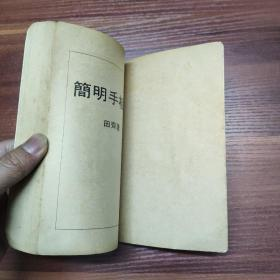简明手相学 (掌图清简 文字明确)早期书籍没有版权页