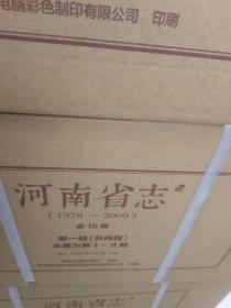 《河南省志》1978—2000(全15册,正版10品未拆封原箱包装)