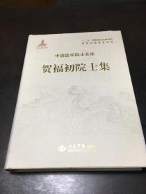 中国医学院士文库:贺福初院士集