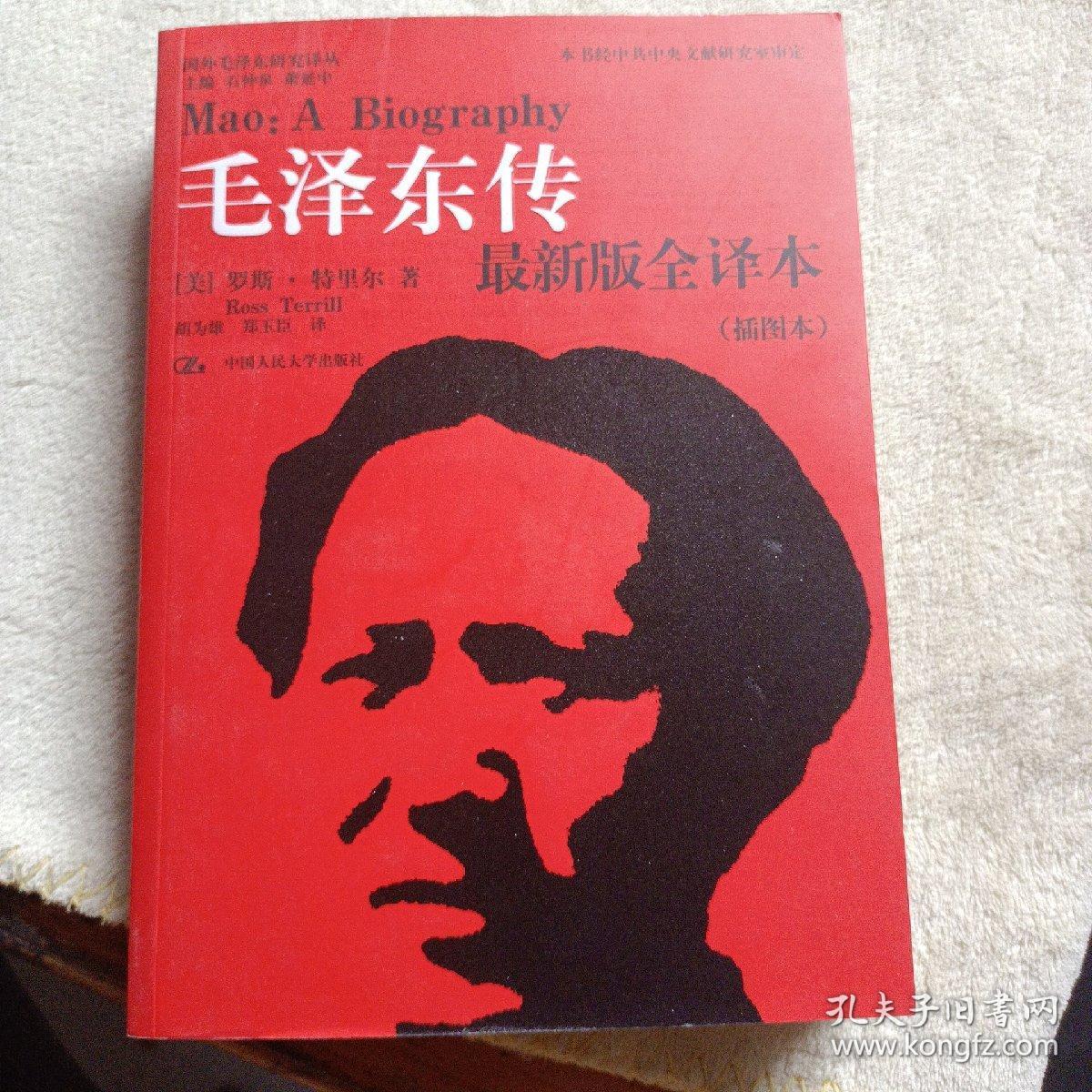 毛泽东传(最新版全译本·插图本)