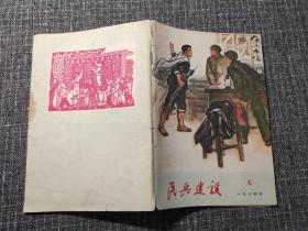 文革期刊: 民兵建设 1974年第6期(半月刊)(总第125期)