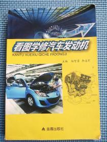 看图学修汽车发动机