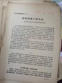 1965年历城县王舍人庄税务所长彭庆和事迹6页码、济南市历城区王舍人街道