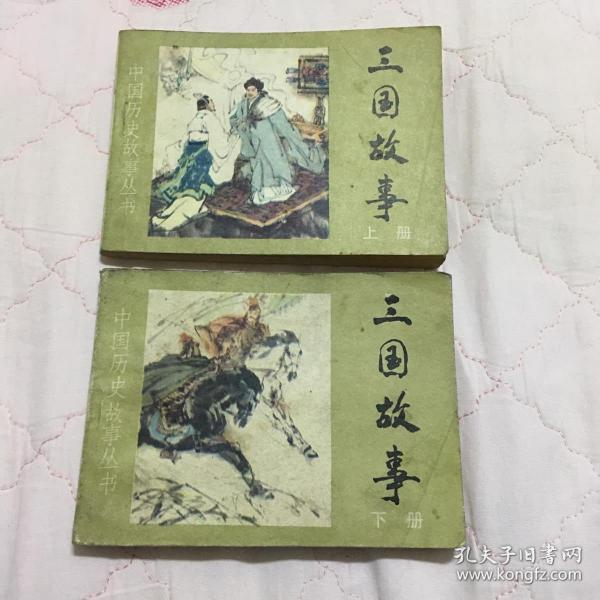 三国故事(上下)