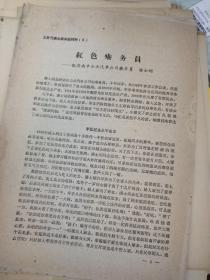 1965年潘士娟先进事迹8页码、潘士娟同志是济南市公共汽车公司的乘务员
