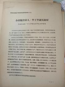 """1965年济南柴油机厂半工半读学校办学情况8页码、济南柴油机厂始建于1920年,是我国最早生产柴油机的厂家之一。中油济柴现位于山东济南山水""""长清""""的经济开发区。"""