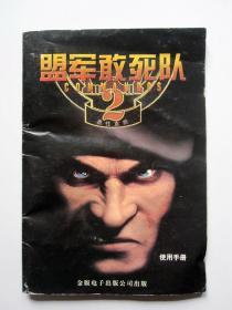 【游戏】盟军敢死队2 (3CD+游戏手册)详见图片