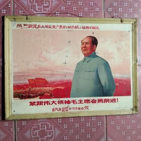 毛主席铁皮画,紧跟伟大领袖毛主席奋勇前进!上海人民美术出版社书号69818,尺寸44.5/33,舟山地区普陀县革命委员会赠品。