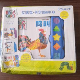 pi kids 童书·艾瑞克·卡尔图画书(有声玩具书套装)如图