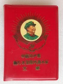 中国共产党第九次全国代表大会文献【封皮漂亮、内页有打叉现象】