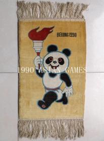 1990年北京亚运会吉祥物火炬传递挂毯(手工裁绒地毯)
