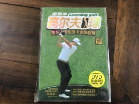 跟我学高尔夫球—— 高尔夫运动技术金牌教程