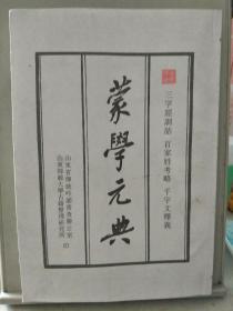 蒙学元典(三字经训诂,百家姓考略,千字文释义),古籍影印本