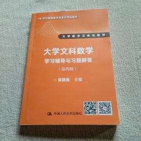 大学文科数学(第4版)学习辅导与习题解答(前15页有笔记)