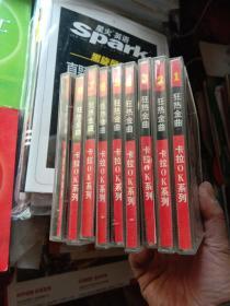 狂热金曲CD 1.2.3.4.5.6.7.8.10共九盘张合拍,具体见图