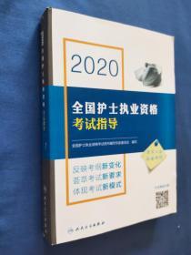 2020全国护士执业资格考试指导