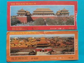 门票参观券~~~~~~早期故宫博物院参观券票价3元(2张合售)