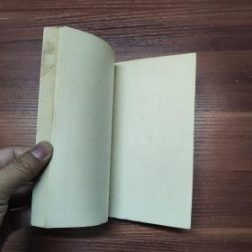 篆刻针度-影印本83年一版一印