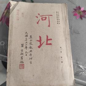 河北月刊(民国二十二年)第一卷第一号创刊词