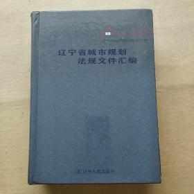 辽宁省城市规划法规文件汇编 (硬精装本)