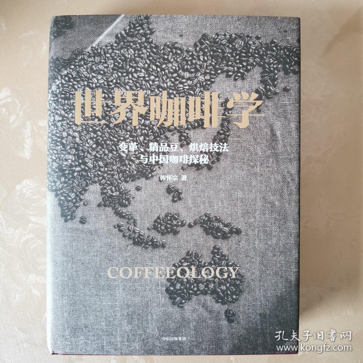 世界咖啡学:变革、精品豆、烘焙技法与中国咖啡探秘