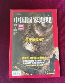 中国国家地理【2014-1】重庆专辑(上)带地图