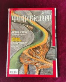 中国国家地理2015-5