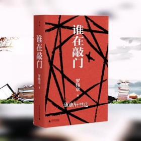 谁在敲门 罗伟章 著 中国当代长篇小说 广西师范大学本社L【正版书籍】