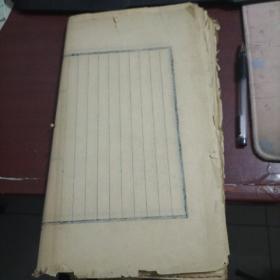70多页  毛边黑格纸合售8-283