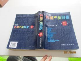 1996机械产品目录 第11册 如图5-1