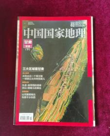 中国国家地理 2016-2
