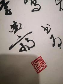 广东书法大家李曲斋先生行草立轴.