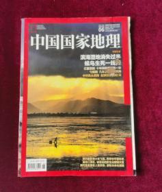 中国国家地理 2016-6