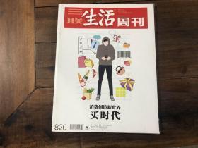 三联生活周刊 2015.2