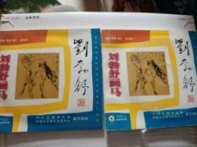 刘勃舒画马(VCD光盘2张)