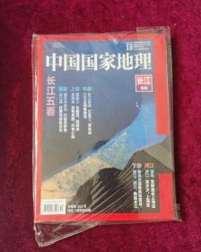 中国国家地理 2019-10 长江专辑