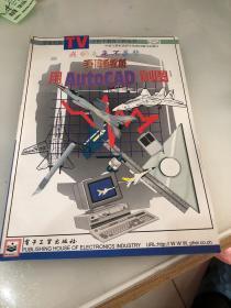 手把手教您用Auto CAD制图