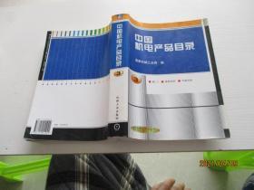 中国机电目录 第3册 阀门 液压元件 气动元件【如图5-1
