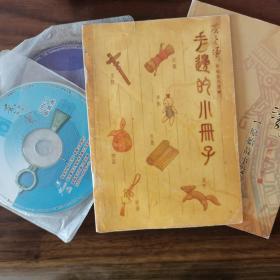 【游戏光盘】轩辕剑外传 苍之涛 仅3CD+说明书+原始故事设定集