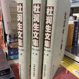 杜润生文集(上中下)