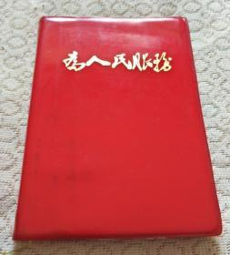 为人民服务笔记本[未使用]