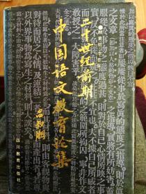 二十世纪前期中国语文教育论集