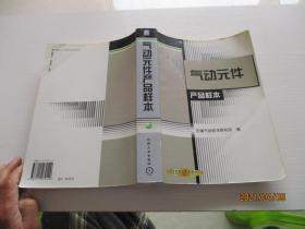 无锡气动技术研究所 编
