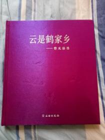 12开硬精装彩色画册《云是鹤家乡-曹无彩墨》厚重