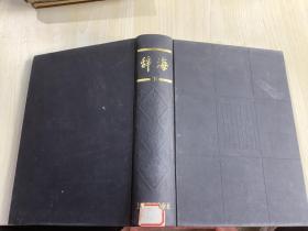 辞海 (1979年版) 下册