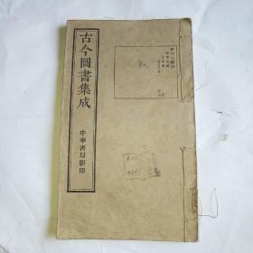 古今图书集成 第624册 中华书局白纸影印 大开本