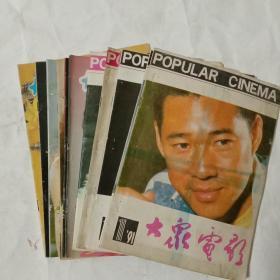 大众电影(1991年全年1-12期)