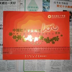 中国红十字会成立100周年纪念邮折(1904-2004)