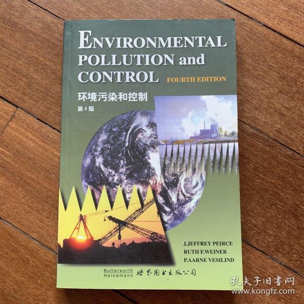 环境污染和控制 第4版(英文版)